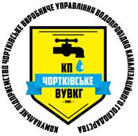КП «Чортківське виробниче управління водопровідно-каналізаційного господарства»